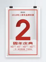 2周年庆典促销海报图片