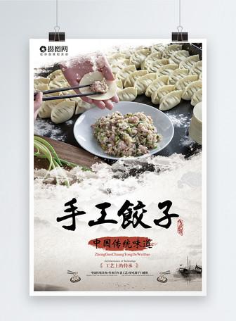 手工饺子海报