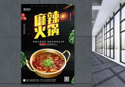 麻辣火锅海报图片