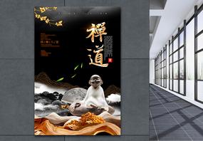 禅道中国风海报图片
