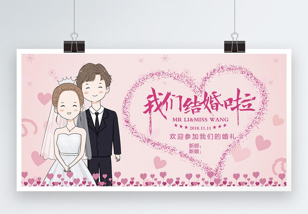 粉色卡通爱心我们结婚啦婚庆展板图片