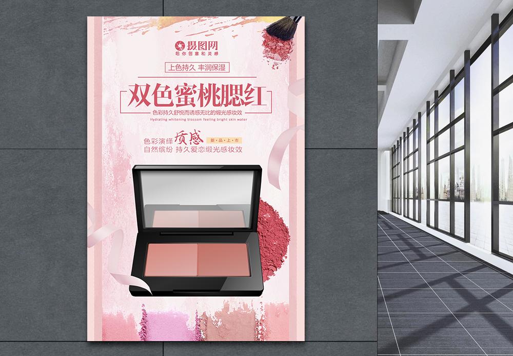 彩妆双色腮红宣传设计海报图片