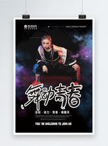舞动青春时尚炫酷街舞海报图片