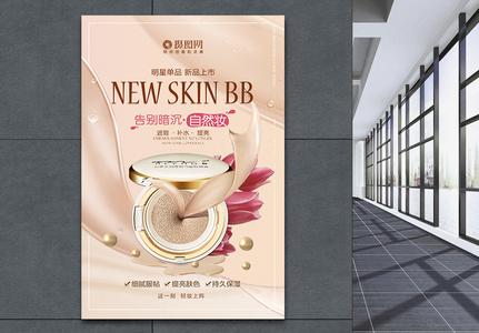 自然妆轻薄气垫BB霜海报图片