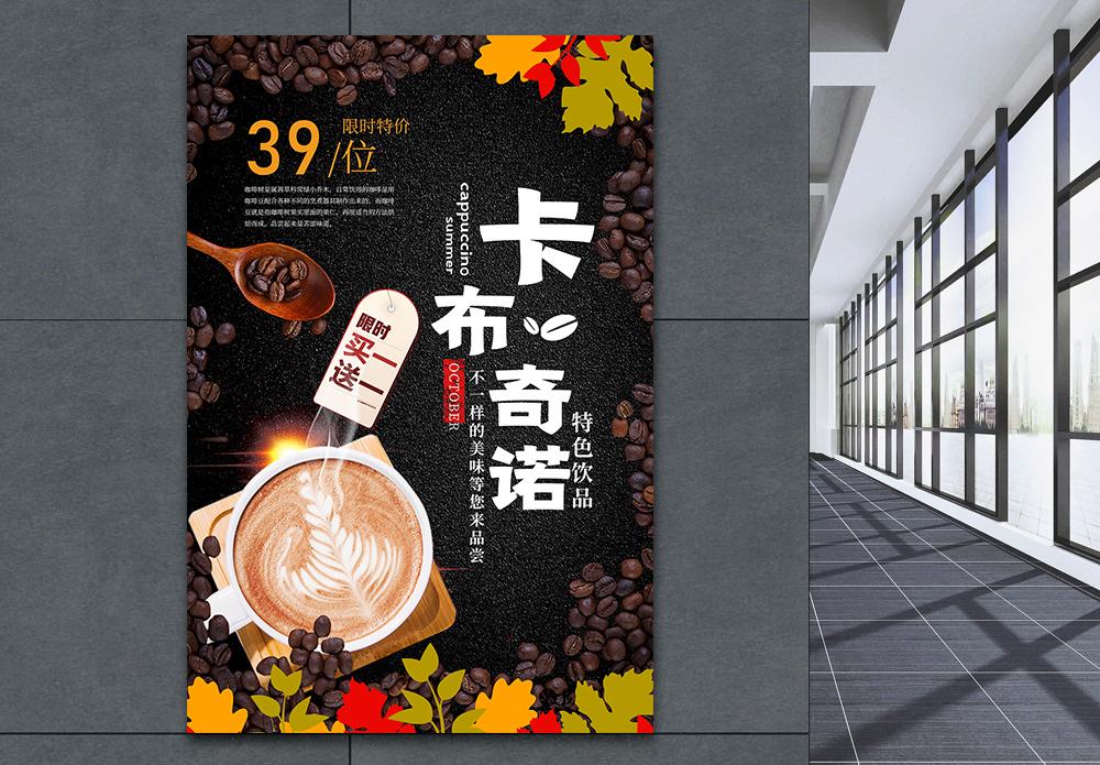 卡布奇诺咖啡促销海报图片