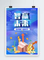 智赢未来投资理财金融海报图片