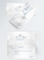 清新公司活动邀请函图片