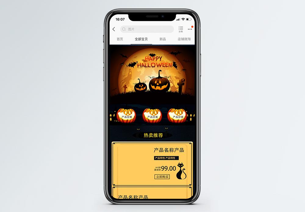 万圣节通用手机端模板图片