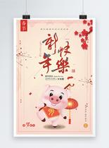 新年快乐猪年春节海报图片