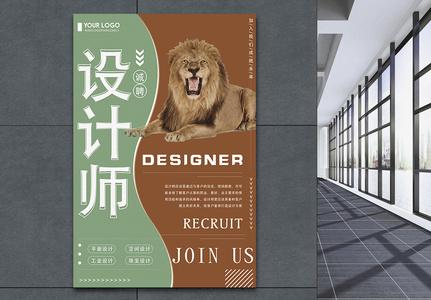 设计师招聘海报图片