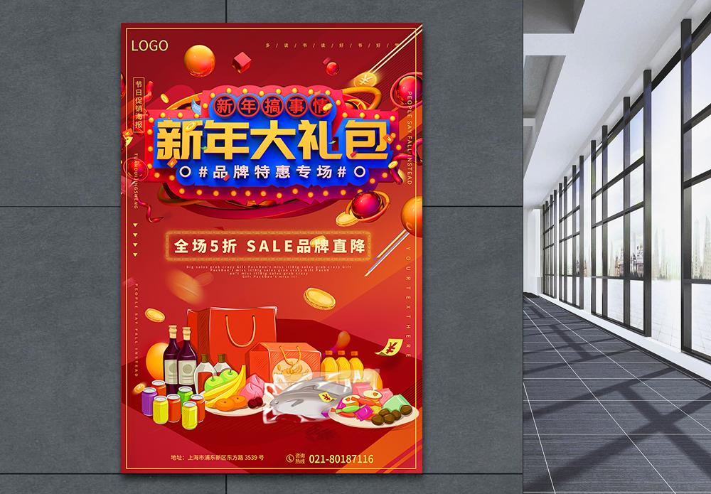 春节大礼包海报图片