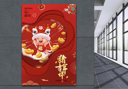 2019猪年吉祥海报图片