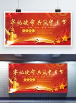 永远跟党走共筑中国梦党建展板图片