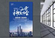 2018科技峰会海报图片