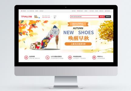 女鞋上新促销淘宝banner图片