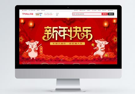 新年快乐电商淘宝新年首页图片