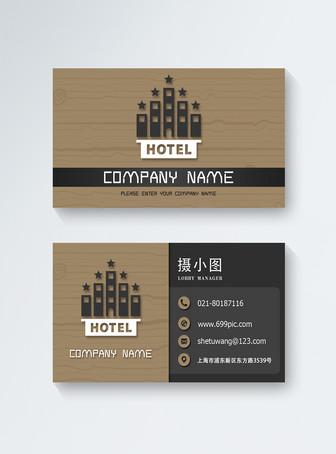 高端酒店名片设计
