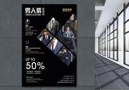 黑色高档简约西服促销海报图片