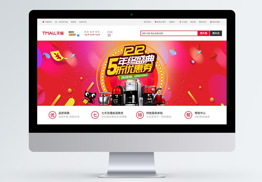 双十二大促销淘宝banner图片