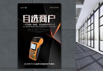 品牌POS机银联认证自选商户海报图片