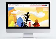 重阳节电商促销淘宝首页图片