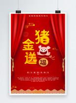 金猪送福海报图片