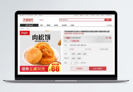 肉松饼促销淘宝主图图片