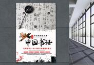 书法培训班宣传海报图片