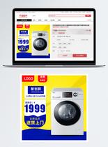 洗衣机促销淘宝主图图片