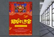 财神拜年喜庆海报图片