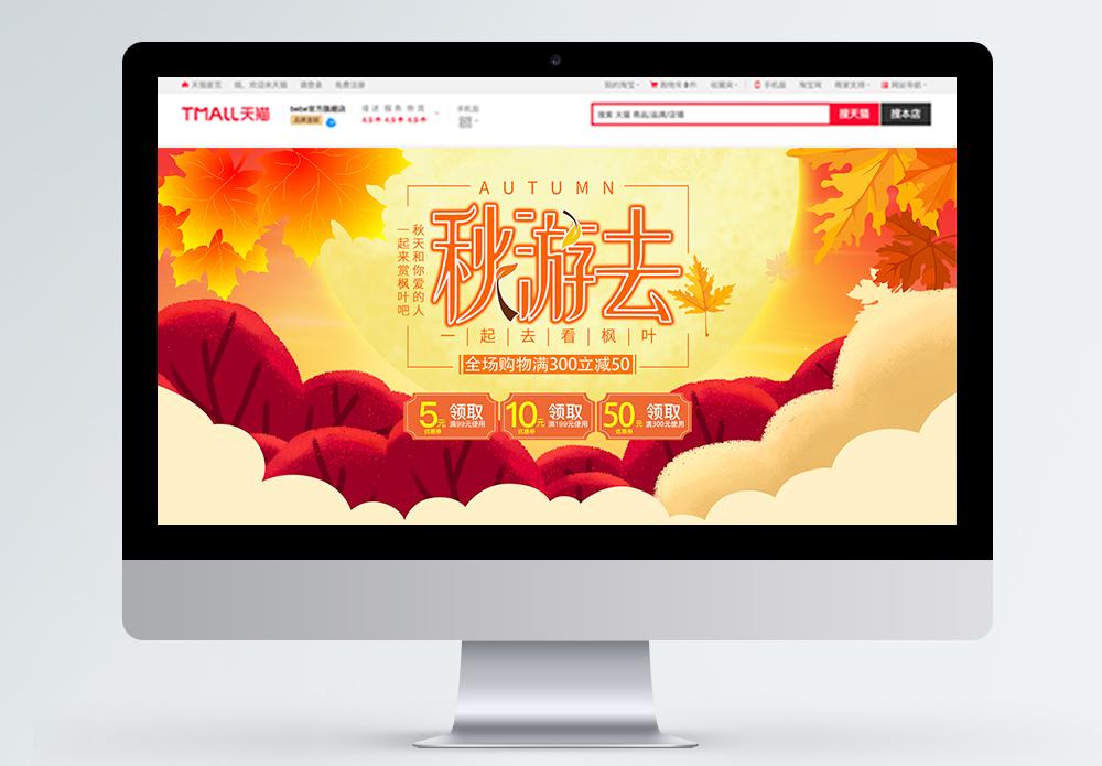 金秋出游促销淘宝banner图片