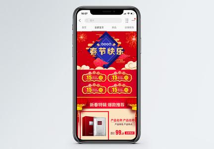 春节护肤手机端模板图片