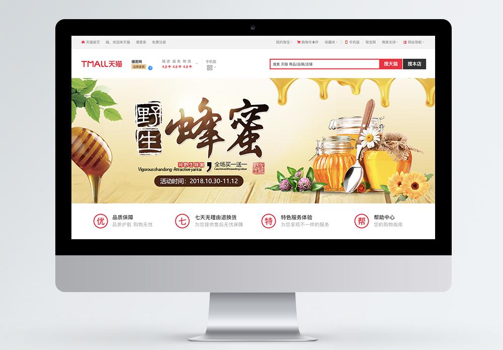 野生蜂蜜促销淘宝banner图片