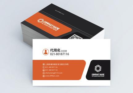 商务橙色活力名片设计图片