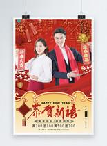 春节新春促销海报图片