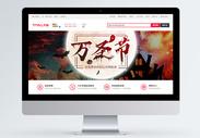 万圣节全场大促销淘宝banner图片