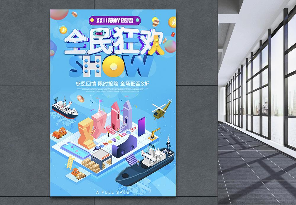 双十一全民狂欢购物海报图片