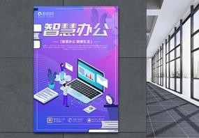 智慧办公宣传海报设计图片