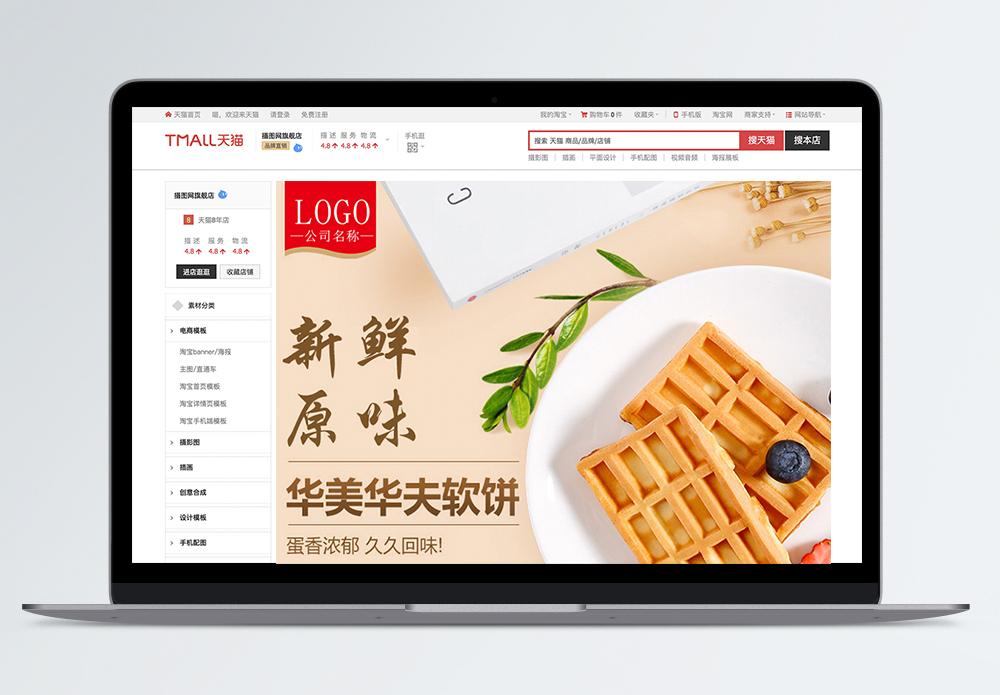 华夫饼促销淘宝详情页图片