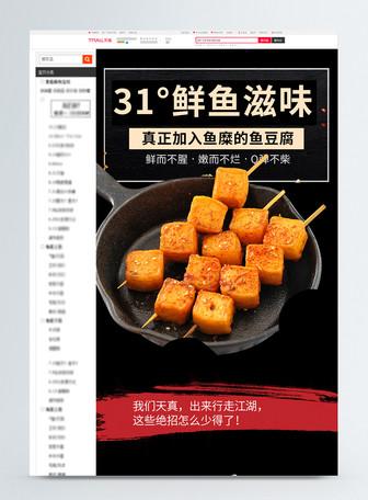 鱼豆腐促销淘宝详情页