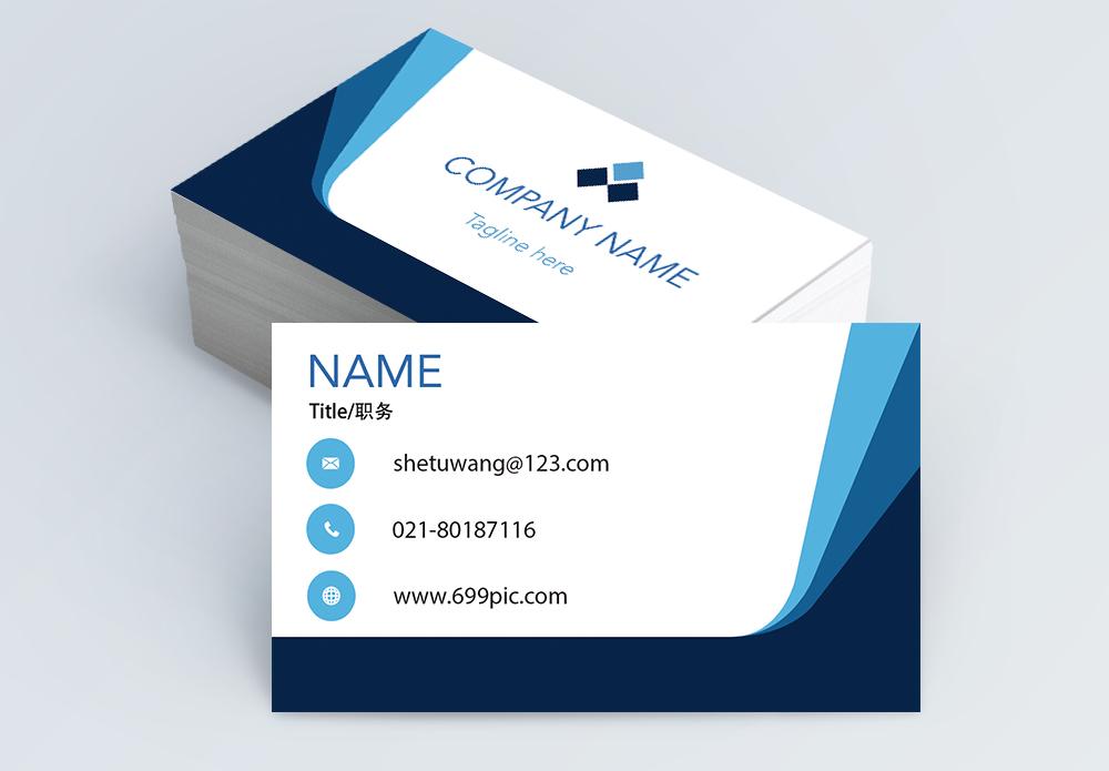 蓝色商务名片设计图片