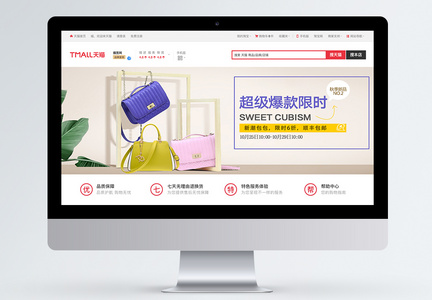 秋季新款包包促销淘宝banner图片