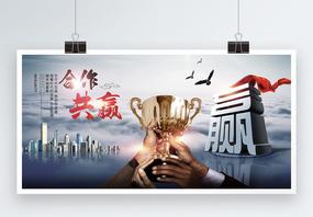 合作共赢企业文化展板图片
