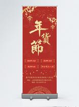 春节年货促销展架图片