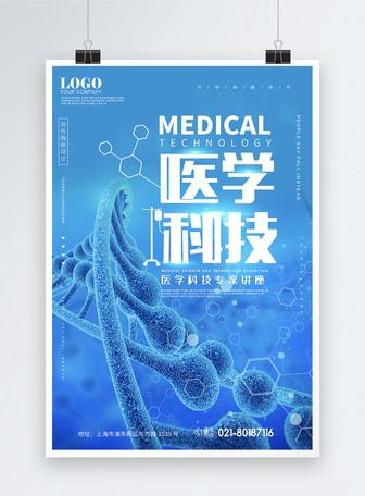 医疗科技海报