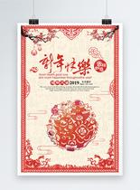 新年快乐猪年剪贴画海报图片