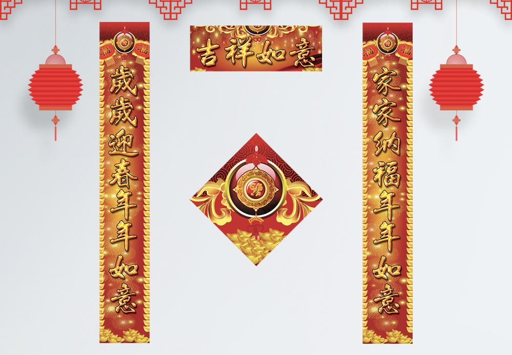 猪年春节对联喜庆图片