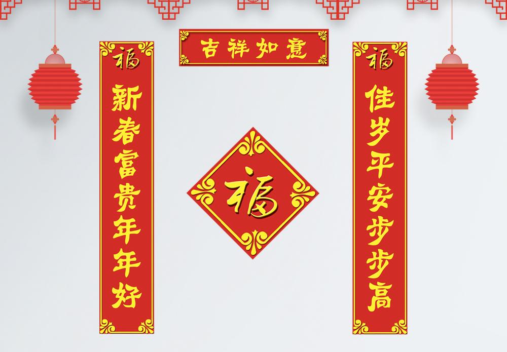 2019春节喜庆对联图片