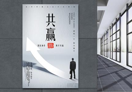 合作共赢企业文化创意海报图片