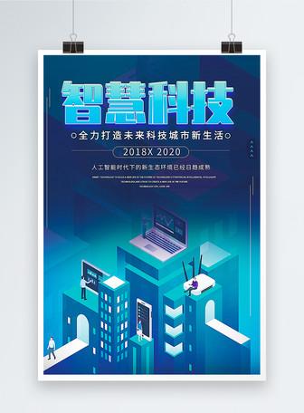 智慧科技宣传海报